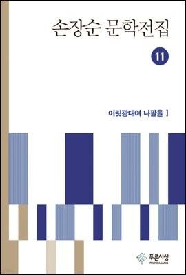 손장순 문학전집 11권 - 수필집 어릿광대여 나팔을