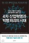 4차 산업혁명과 빅뱅 파괴의 시대