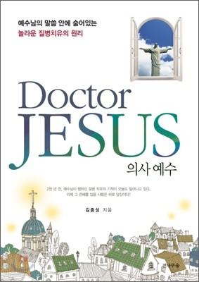 의사 예수 Doctor JESUS