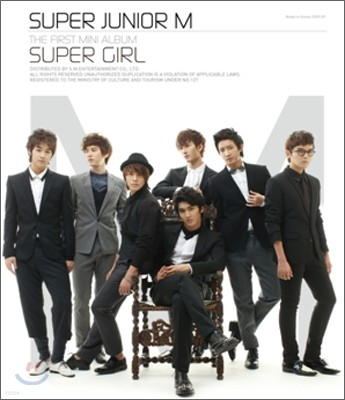 슈퍼 주니어 엠 (Super Junior-M) 미니앨범 1집 - Super Girl