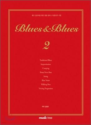 블루스 & 블루스 2