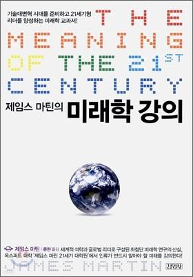 제임스 마틴의 미래학 강의