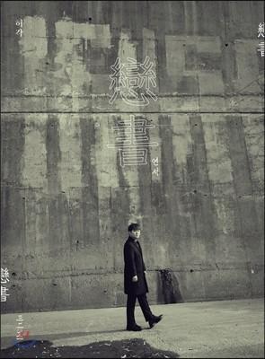 허각 - 미니앨범 5집 : 戀書 (연서)