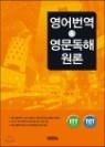 영어번역 & 영문독해 원론