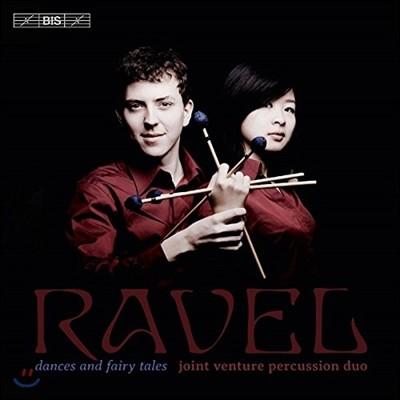 Joint Venture Pecussion Duo 라벨: 쿠프랭의 무덤, 어미 거위 모음곡, 죽은 왕녀를 위한 파반느 [마림바와 비브라폰 이중주 편곡반] (Dances & Fairy Tales - Ravel: Le Tombeau de Couperin)