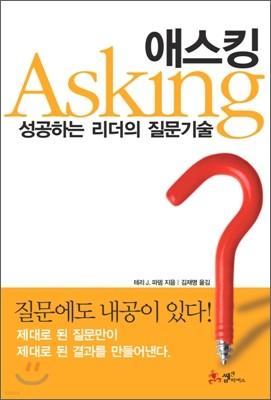 애스킹 Asking