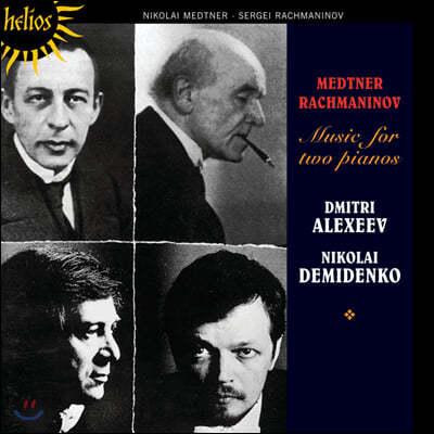 Nikolai Demidenko / Dmitri Alexeev 메트너 / 라흐마니노프: 두 대의 피아노를 위한 작품집