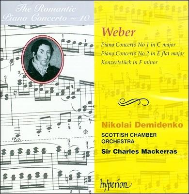 낭만주의 피아노 협주곡 10집 - 베버 (The Romantic Piano Concerto 10 - Weber) Nikolai Demidenko