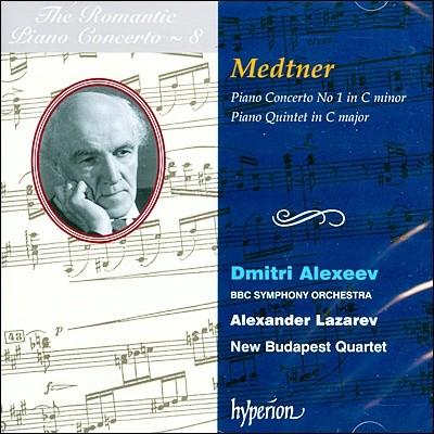 낭만주의 피아노 협주곡  8집 - 메트너 (The Romantic Piano Concerto 8 - Medtner)