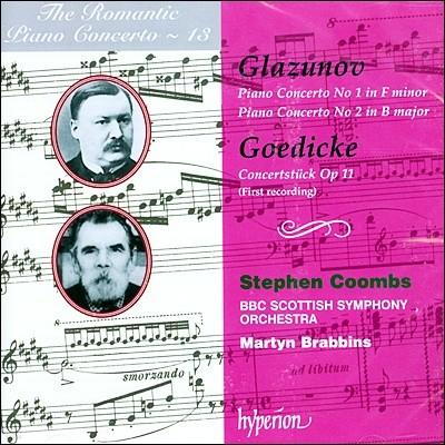 낭만주의 피아노 협주곡 13집 - 글라주노프 / 고딕케 (The Romantic Piano Concerto 13 - Glazunov / Goedicke)