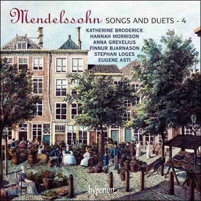 Katherine Broderick 멘델스존: 가곡과 듀엣 4집 (Mendelssohn: Songs and Duets Vol. 4)