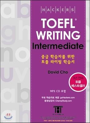 Hackers TOEFL Writing Intermediate (iBT)