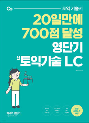 영단기 신토익 기술 LC