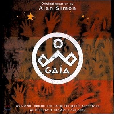 가이아 프로젝트 - 지구의 평화와 환경을 위한 음악 모음집 (Gaia)