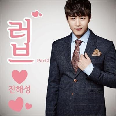 진해성 - 러브♡ Part. 2