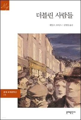 [대여] 더블린 사람들 - 문예 세계문학선 025
