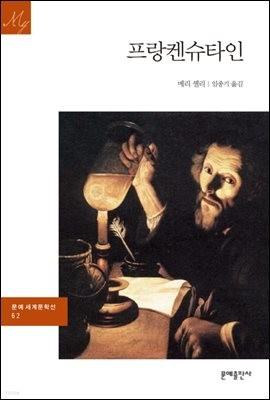 [대여] 프랑켄슈타인 - 문예 세계문학선 062