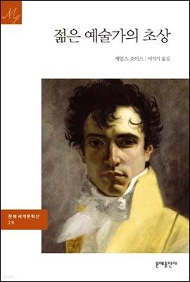 [대여] 젊은 예술가의 초상 - 문예 세계문학선 029