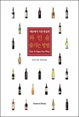 [대여] 와인을 즐기는 방법