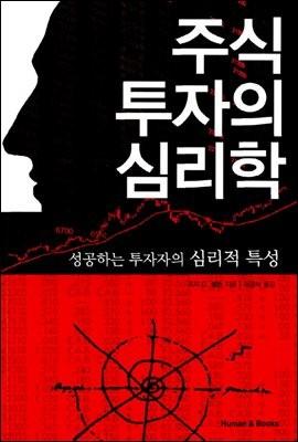 [대여] 주식 투자의 심리학