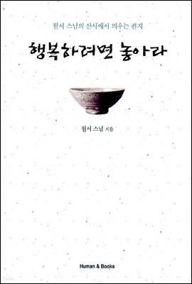 [대여] 행복하려면 놓아라