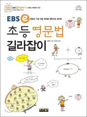 EBSe 초등 영문법 길라잡이