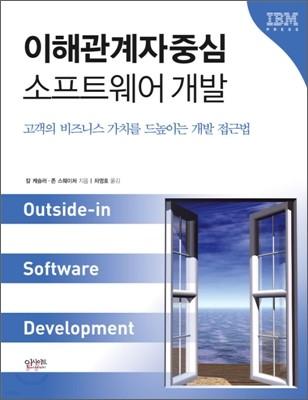 이해관계자중심 소프트웨어 개발