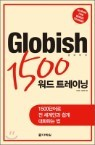 Globish 글로비쉬 1500 워드 트레이닝