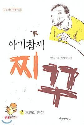 아기참새 찌꾸 2