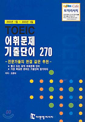 TOEIC 어휘문제 기출단어 270