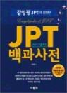 JPT 백과사전