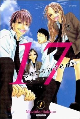 17 (세븐틴) 1