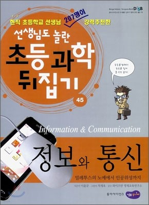 정보와 통신
