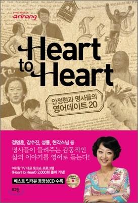 아리랑 TV Heart to Heart
