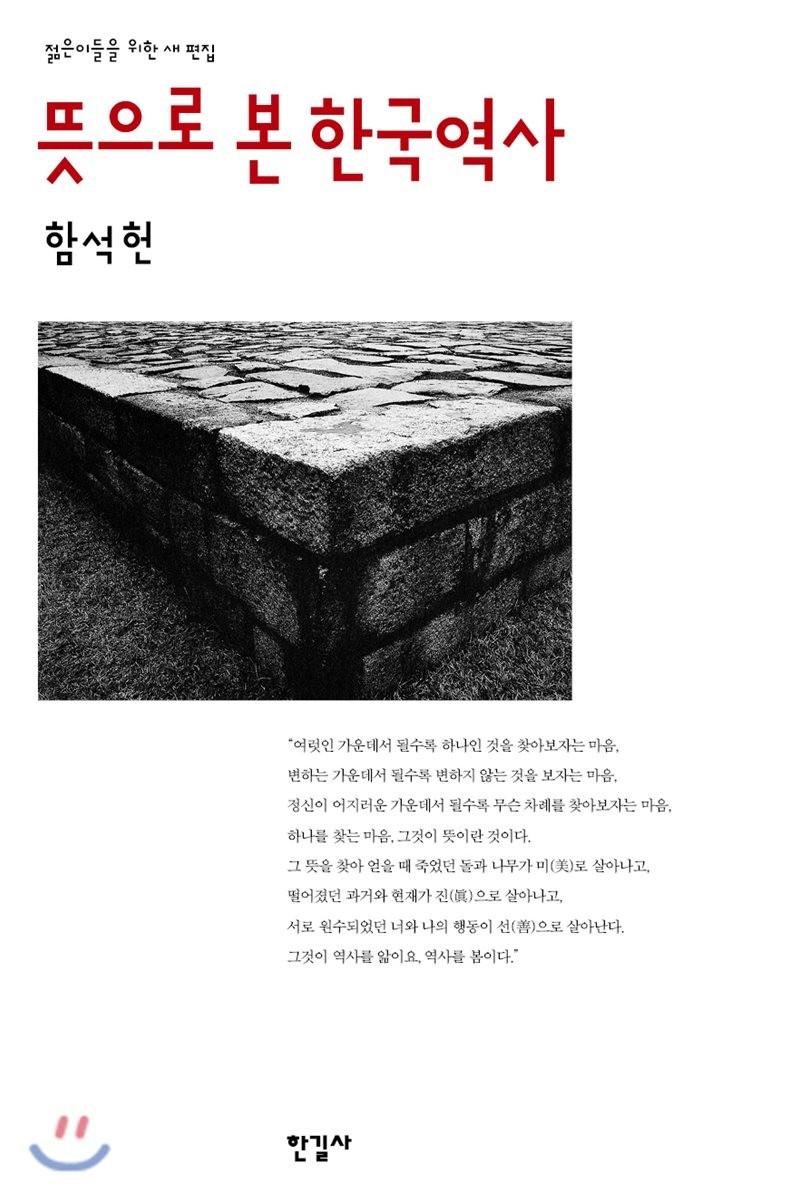뜻으로 본 한국역사