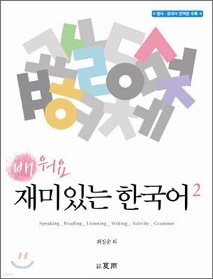 배워요 재미있는 한국어 2