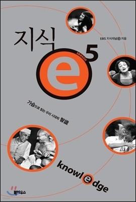 지식 e 5