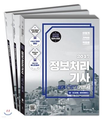 2017 이기적 in 정보처리기사(산업기사 포함) 실기 기본서