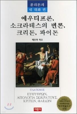 에우티프론 소크라테스의 변론 크리톤 파이돈