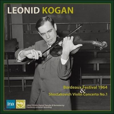Leonid Kogan 1964년 보르도 & 1966년 에섹 페스티벌 실황 (Bordeaux Festival 1964 & Shostakovich: Violin Concerto No.1)
