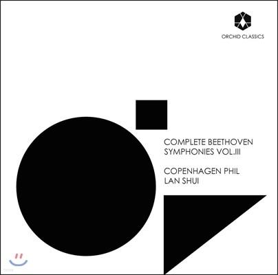 Lan Shui 베토벤: 교향곡 전곡 3집 - 9번 '합창' (Beethoven: Complete Symphonies Vol. 3 - 'Choral' Op.125) 코펜하겐 필, 란 슈이