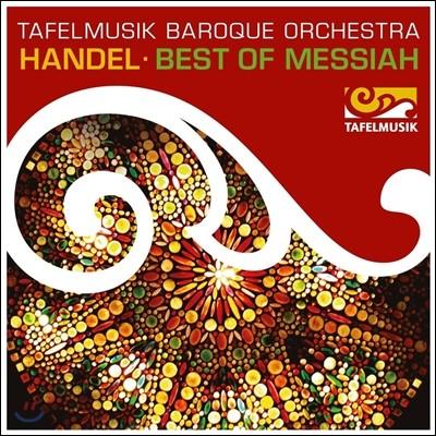 Tafelmusik Baroque Orchestra 헨델: 메시아 베스트 (Handel: Best of Messiah) 타펠무지크 챔버 콰이어, 타펠무지크 바로크 오케스트라, 이바스 토린스