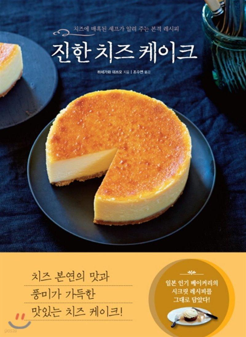 진한 치즈 케이크