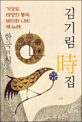 기상도, 태양의 풍속, 바다와 나비, 새 노래|김기림 시집 (한국의 시, 17)