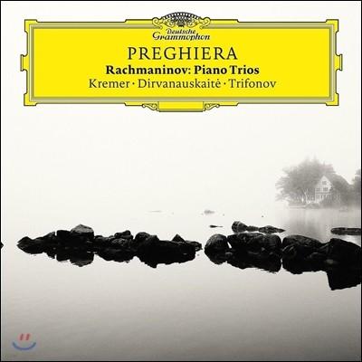Gidon Kremer / Daniil Trifonov 기도 - 라흐마니노프: 피아노 삼중주 (Preghiera - Rachmaninov: Piano Trios)