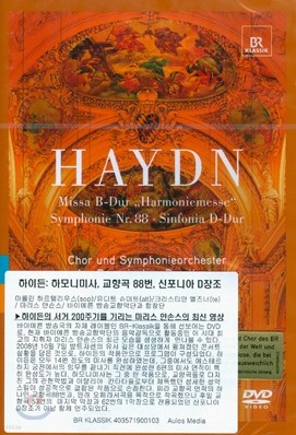 하이든 : 하모니미사, 교향곡 88번 & 신포니아 D장조