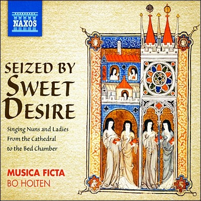 달콤한 욕망에 사로잡혀 : 레오넹, 페로탱과 중세 여성음유시인들의 노래