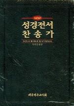 New 성경전서 찬송가 중(中) 색인 - 검정, 가죽, 지퍼 (종교/상품설명참조/2)