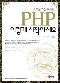 PHP 이렇게 시작하세요 - 고수로 가는 지름길, 개정판 1~4 (컴퓨터)