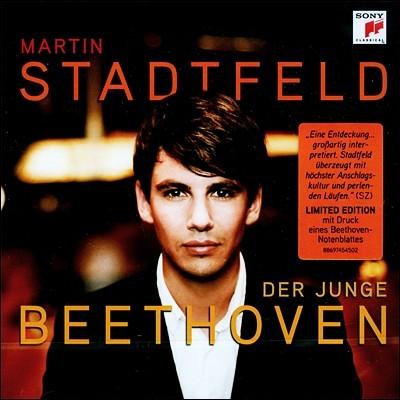 베토벤 : 피아노 협주곡 2번 & 소나타 WoO. 51번 - 마틴 슈타트펠트